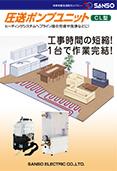 圧送ユニット表-